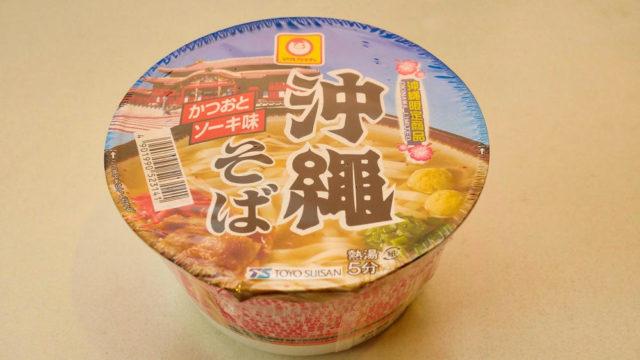 【実食レポ】マルちゃん カップ 沖縄そば【幅広麺にスープが美味しい良作!】