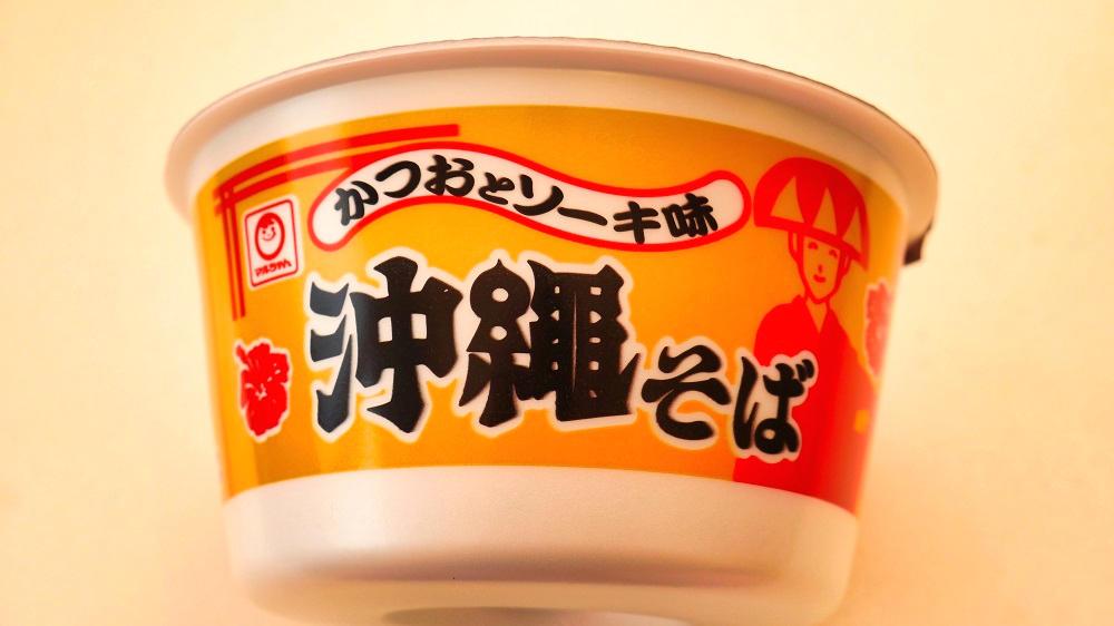 マルちゃん「カップ 沖縄そば」のパッケージ