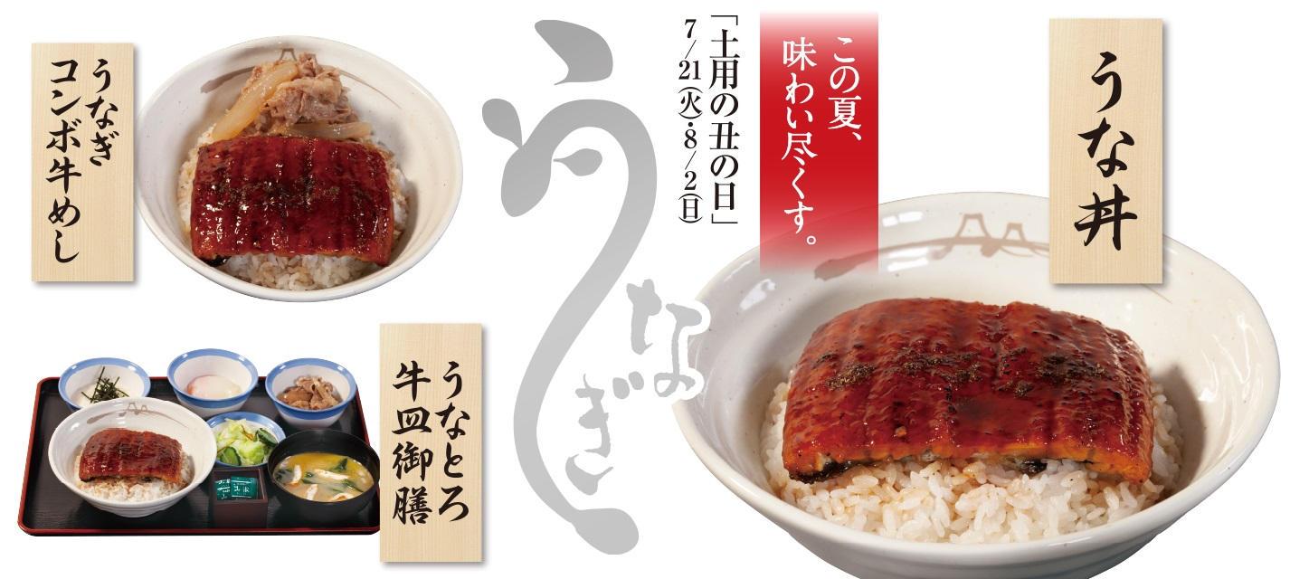 松屋の『うな丼』は7月14日発売開始!
