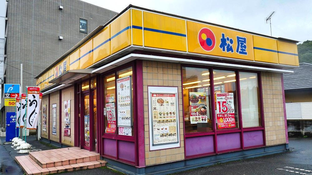 松屋「成田店」