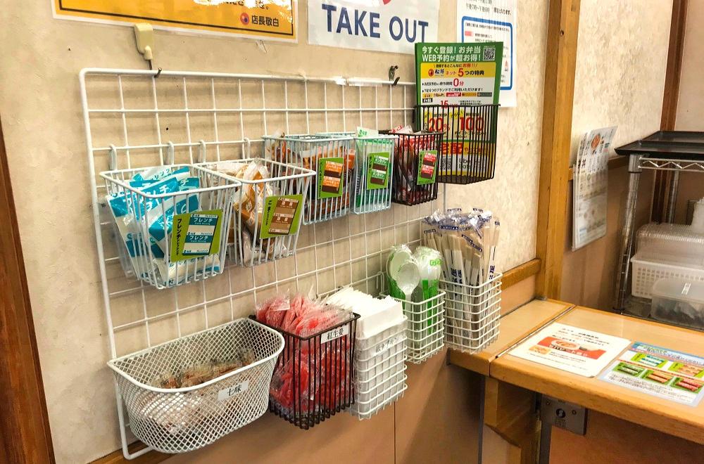 松屋「成田店」の調味料コーナー