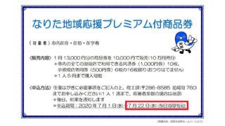 【締切迫る】なりた地域応援プレミアム付商品券の応募は7月22日(水)まで!【当日消印有効】