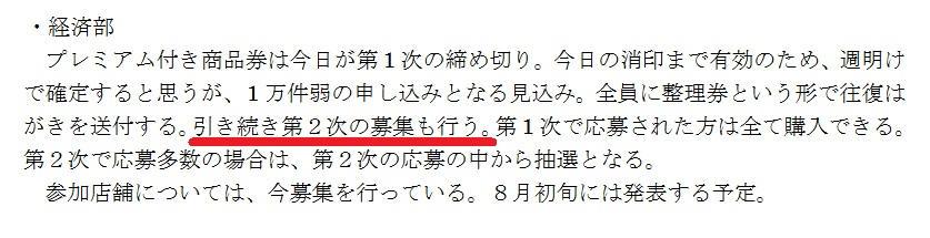 【議事録】成田市新型コロナウイルス感染症対策本部会議