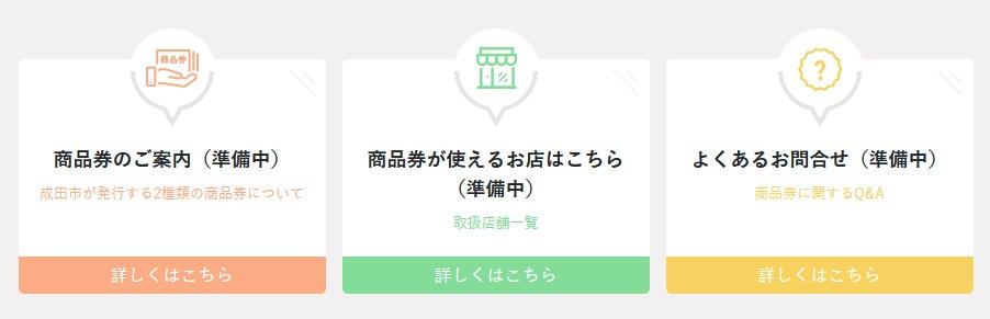 『成田市商品券特設ウェブサイト』の現状