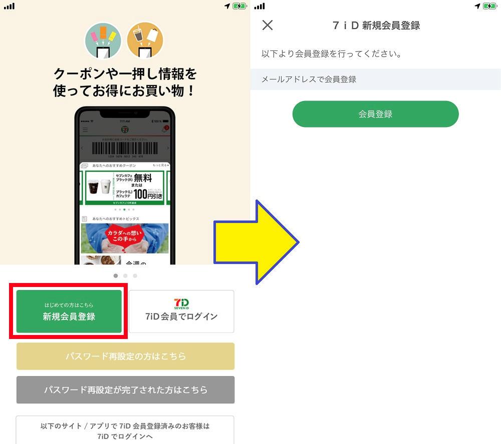 「セブンイレブン公式アプリ」の会員登録が必須となります!