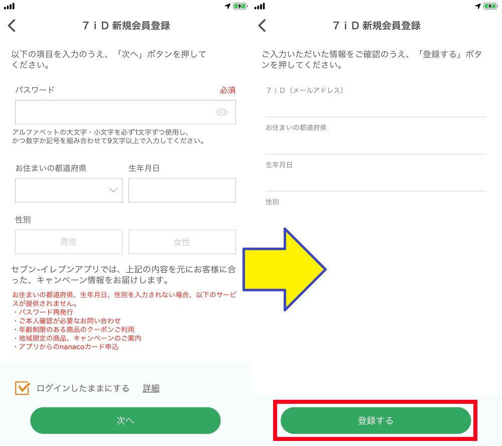 「セブンイレブン公式アプリ」の会員登録に必要な入力事項
