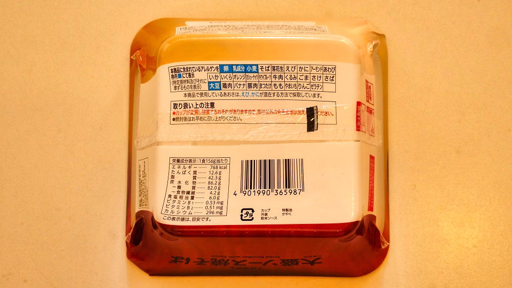 セブンプレミアム「1分湯戻し大盛ソース焼そば」のパッケージ