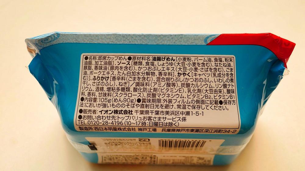 トップバリュ「そうめんチャンプルー」のパッケージ