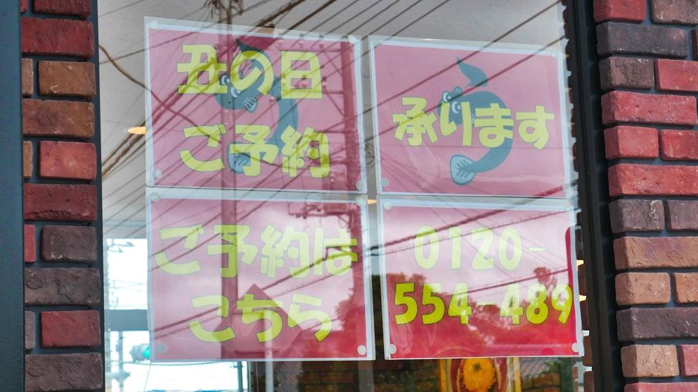 すき家「409号八街店」