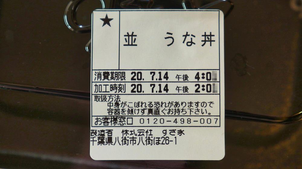 すき家の『うな丼』の消費期限