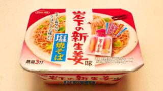【実食レポ】サンヨー食品 岩下の新生姜味 塩焼そば【ありそうで無かった超王道フレーバー!】