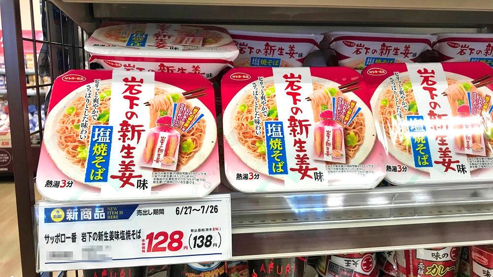 サンヨー食品「岩下の新生姜味 塩焼そば」は6月29日発売