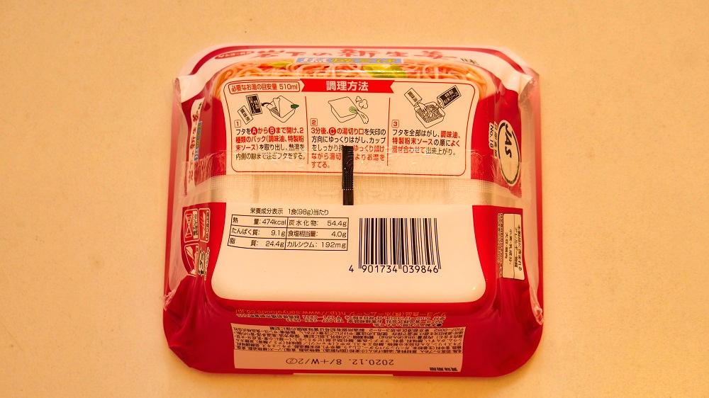 サンヨー食品「岩下の新生姜味 塩焼そば」のパッケージ