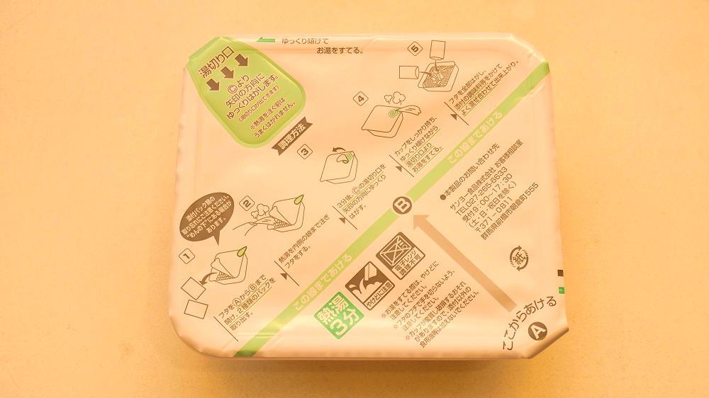 サンヨー食品「岩下の新生姜味 塩焼そば」の内容物一覧