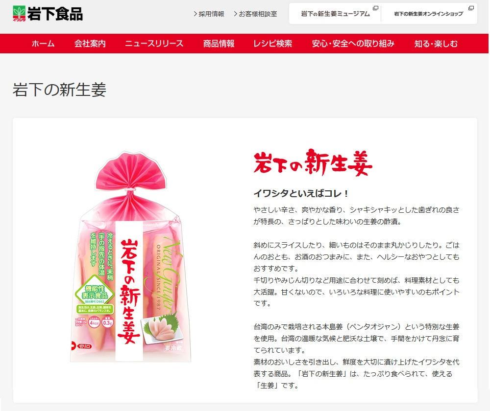 「岩下の新生姜味 塩焼そば」は岩下食品とサンヨー食品のコラボ商品