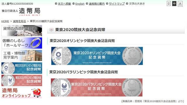 2020年東京オリンピック・パラリンピック競技大会記念貨幣(第四次発行分)の引換えはいつ?