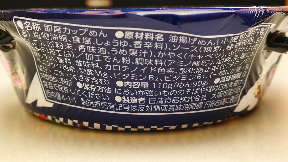 「日清焼そばU.F.O. 梅こぶ茶(以下略)」のパッケージ