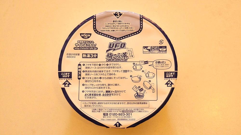 「日清焼そばU.F.O. 梅こぶ茶(以下略)」の内容物一覧