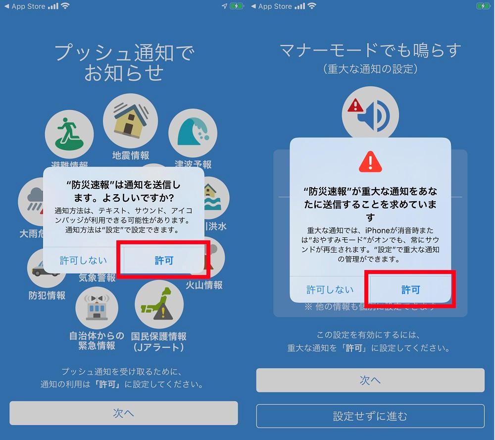 格安SIMスマホなど「緊急速報メール」が受信できない端末での代用用途