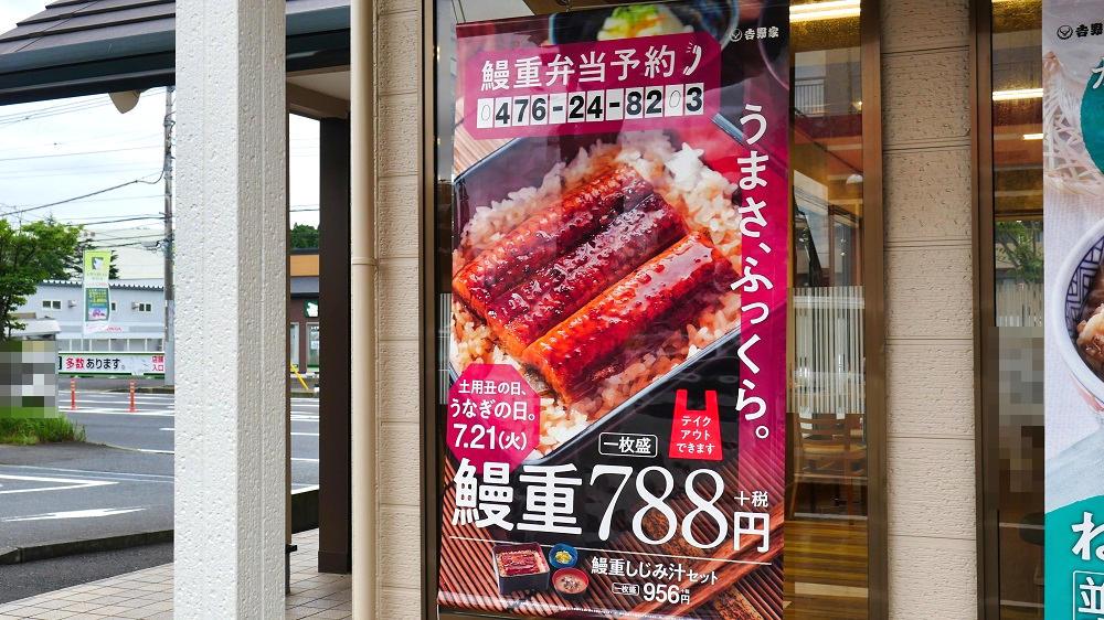吉野家「パビリオン成田店」の鰻重ポスター