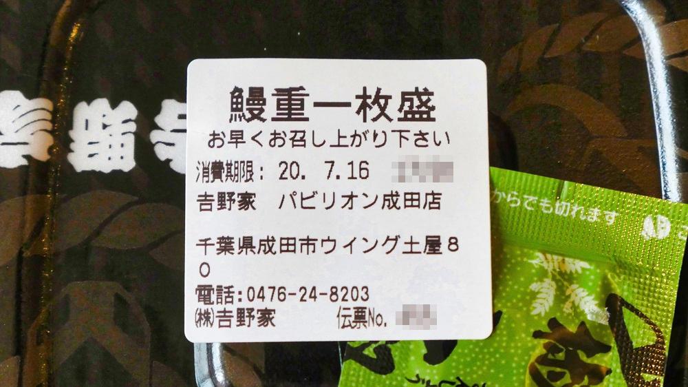 吉野家の『鰻重』の消費期限