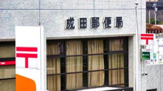 郵便局で郵便料金や切手・印紙などのキャッシュレス決済が拡大【千葉県では7月14日に一斉導入】
