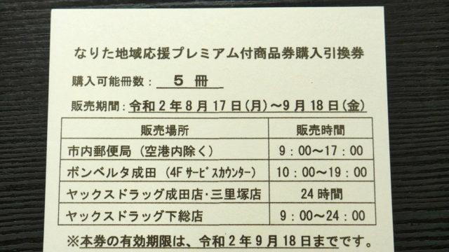 【当選ハガキ到着】なりた地域応援プレミアム付商品券の追加募集は8月14日(金)当日消印分まで