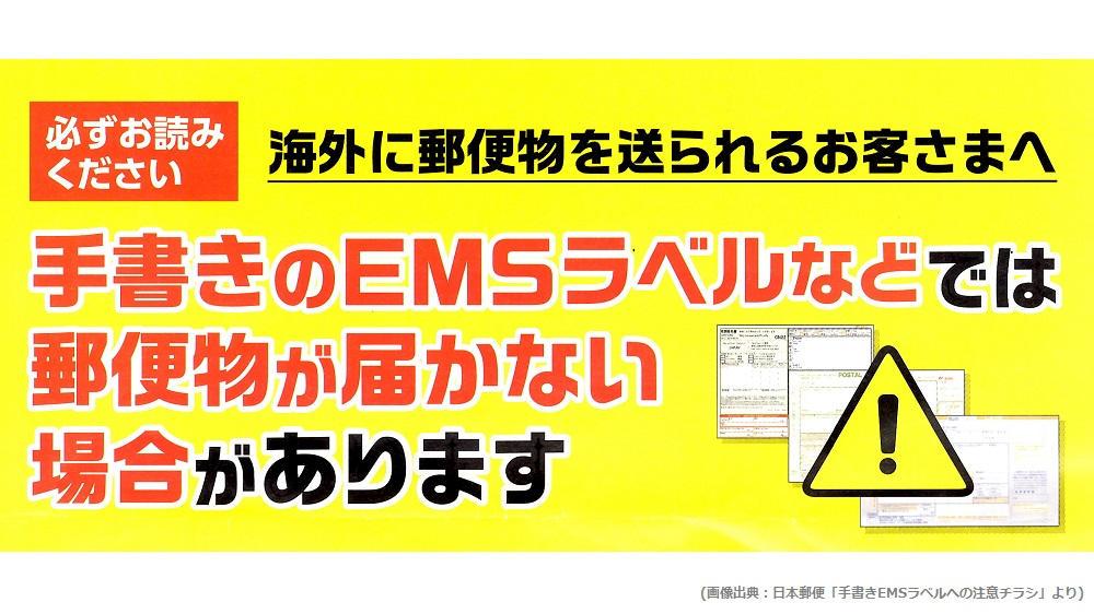 【変更】EMS(国際スピード郵便)のラベルは「国際郵便マイページサービス」から発行する方式に