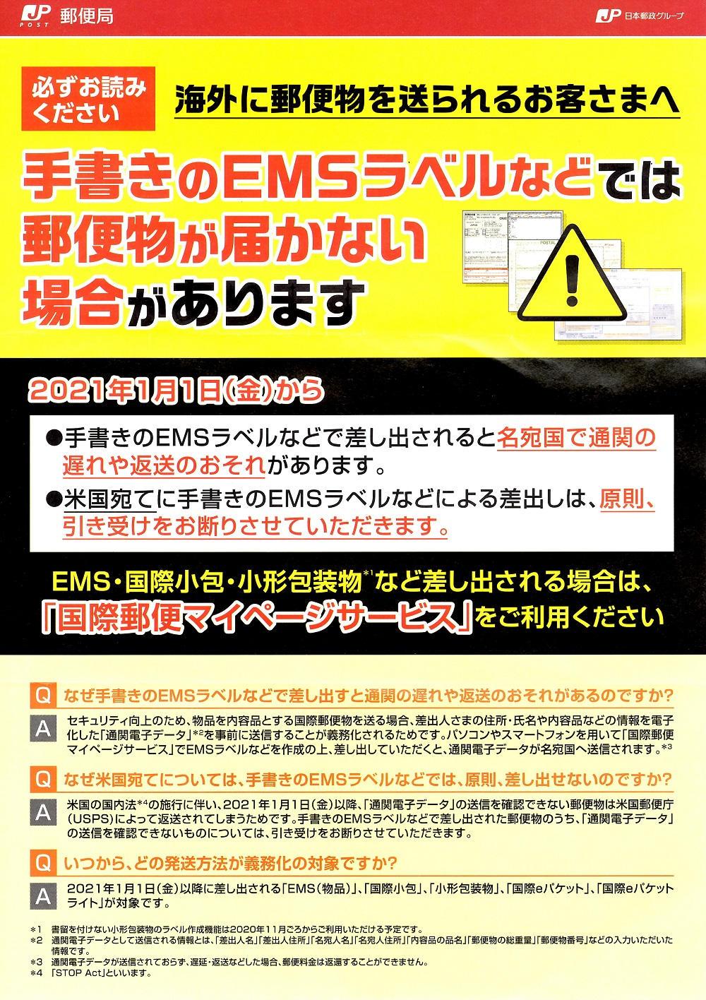 【参考資料】日本郵便の「国際郵便マイページサービス」告知パンフレット